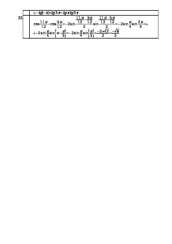 """Контрольное тестирование по теме """"Тригонометрические формулы"""""""