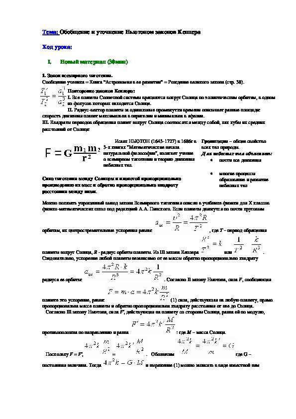 Астрономия задачи на законы кеплера с решением задачи на выбор поставщика с решением