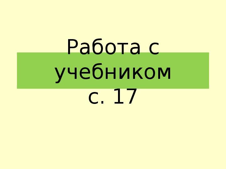 """Открытый урок """"Правописание приставок раз-, рас-""""( 3 класс, русский язык)"""