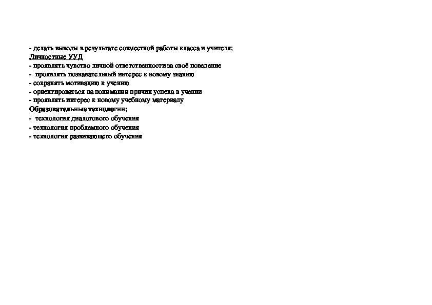 """Технологическая карта урока русского языка по теме """"Слог как минимальная произносительная единица"""" (1 класс)"""