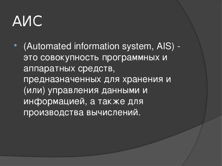 """Материалы к уроку на тему """"Представление об автоматических и автоматизированных системах управления"""" (1 курс, Информатика и ИКТ)"""