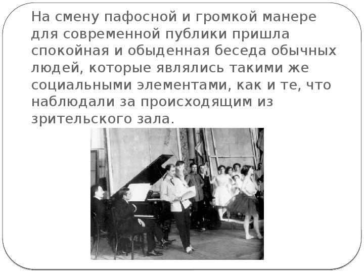 """Презентация на тему """"Кризис театрально-сценического искусства"""""""