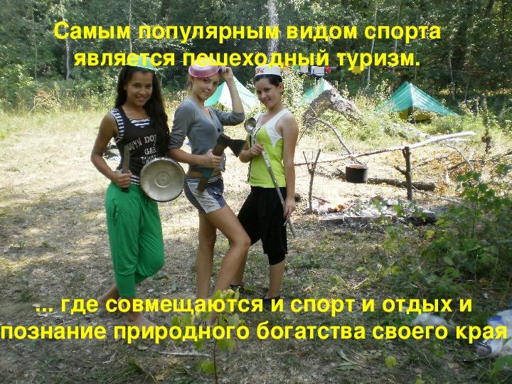 «Чудесный край Башкортостан»  презентация