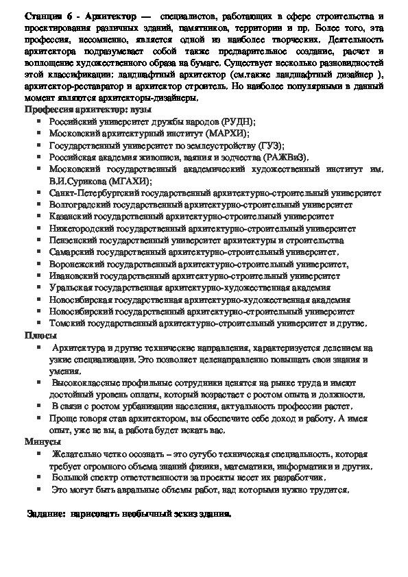 """КВЕСТ - игра """"В мире профессий"""""""