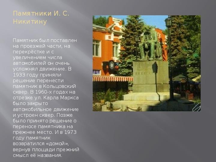 """Презентация """"Путешествие по литературным местам города Воронеж"""""""