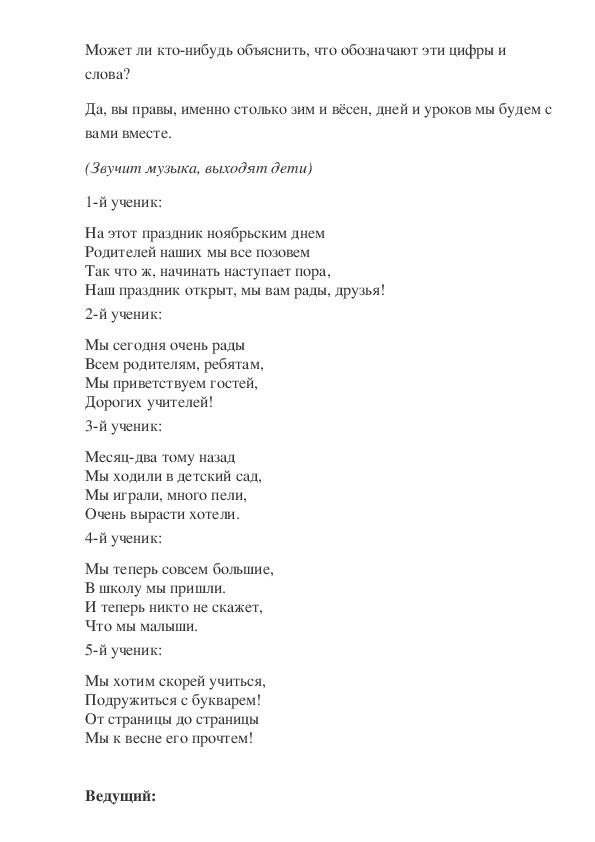 """Сценарий праздника """"Посвящение в первоклассники"""""""