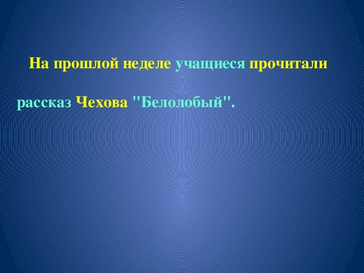 Внеклассное чтение. А.П. Чехов «Белолобый»