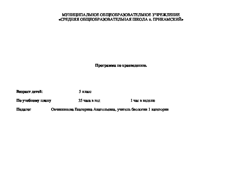 Программа по краеведению. (5 класс)