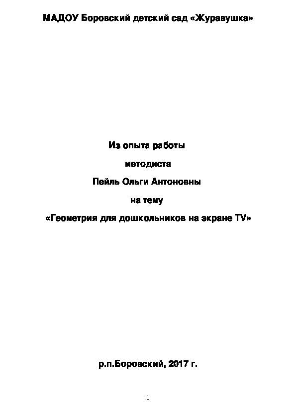 """Из опыта работы """"Геометрия на экране TV"""""""