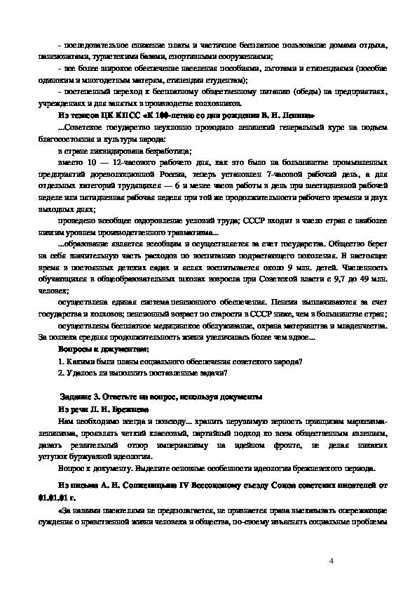 СССР в середине 1960-х – начале 1980-х гг. Практическая работа № 28