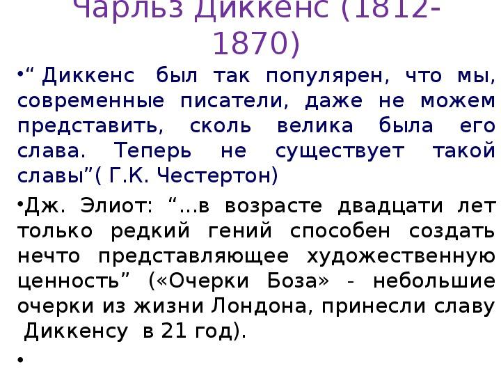 """Презентация по литературе """"Чарльз Диккенс"""""""