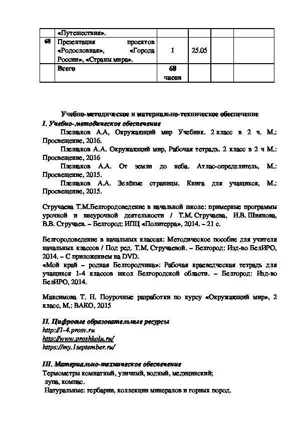 """Планирование по окружающему миру (2 класс, окружающий мир, УМК """"Школа России"""")"""