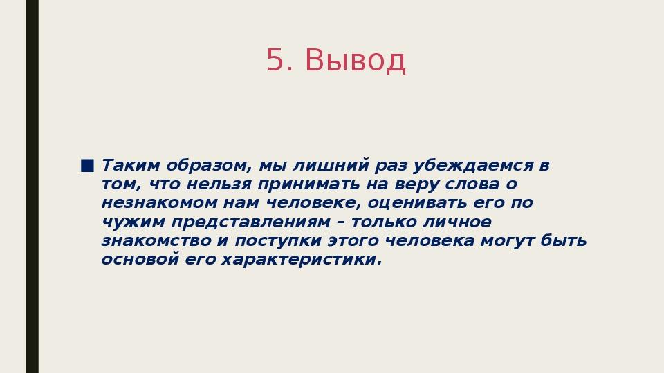 Структура сочинения по русскому языку в формате ЕГЭ
