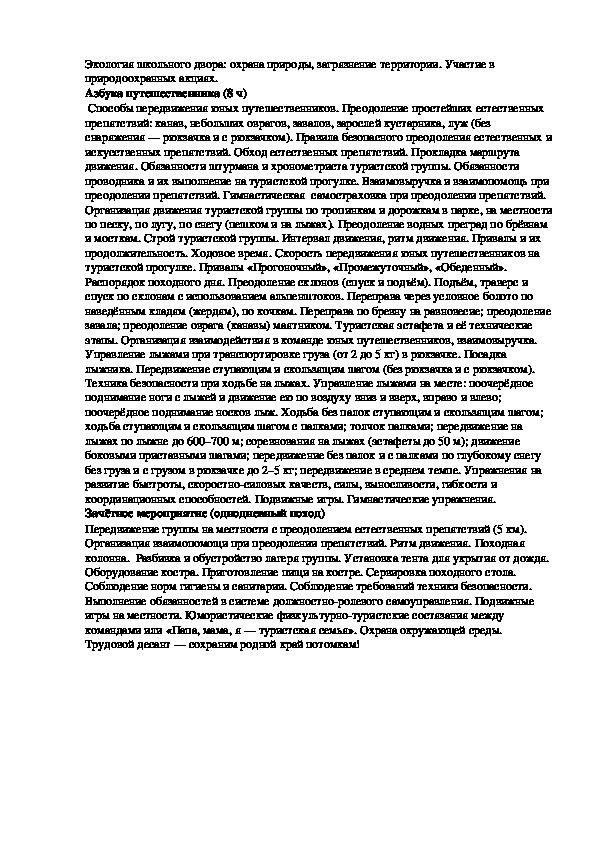 """Программа внеурочной деятельности по спортивно - оздоровительному направлению """"Юный турист: изучаю родной край"""" (4 класс)"""
