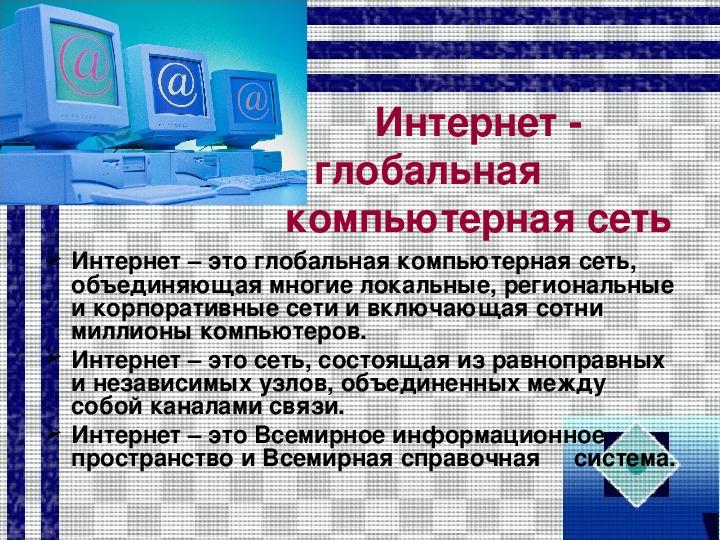"Презентация по информатике и ИКТ на тему ""Интернет"""
