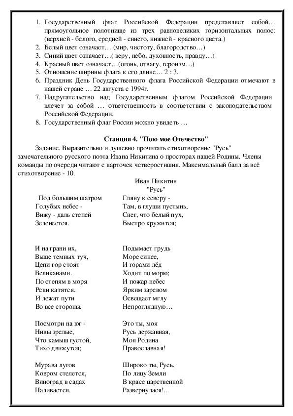 """Внеклассное мероприятие по гражданско-патриотическому воспитанию """" Символы России"""""""