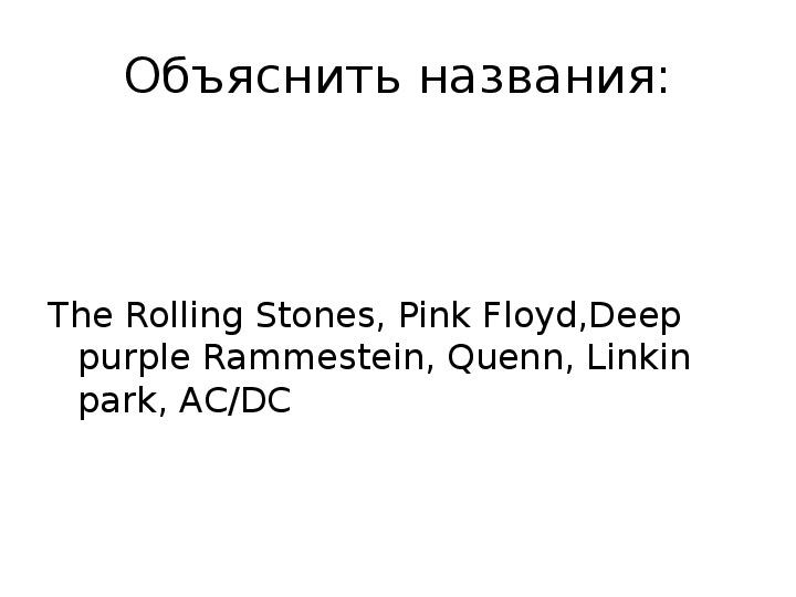 Вводный тест по теме рок музыка