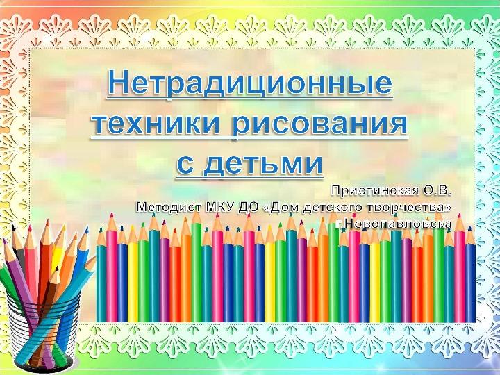 """Презентация """"Нетрадиционные техники рисования"""""""