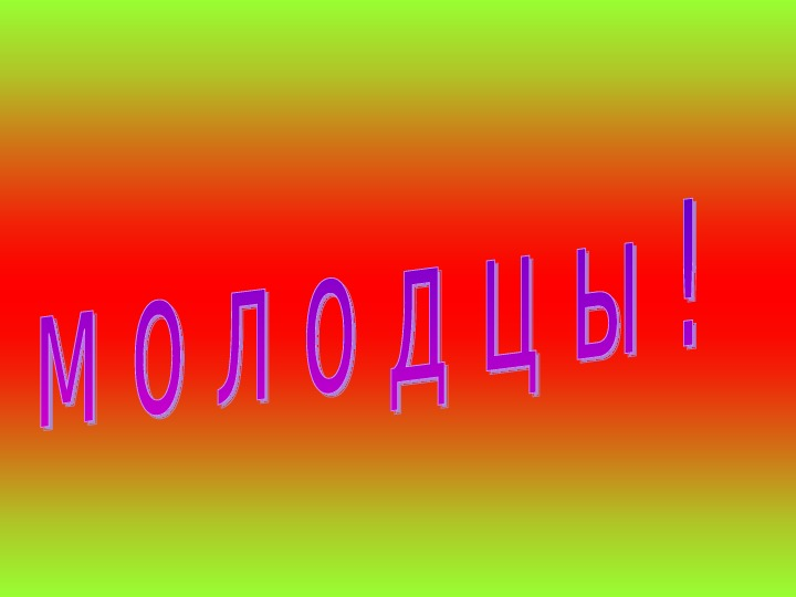 Интегрированного урока математики  и окружающего мира 4 класс «Умножение и деление на однозначное число (закрепление). Семь чудес света».