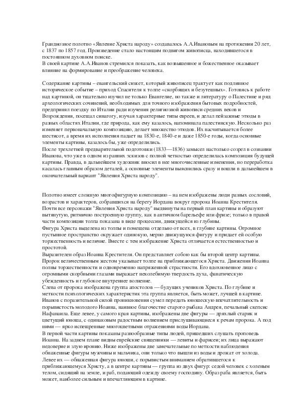 Христианские мотивы в русской живописи. Особенности иконописи.(8 класс, литература и искусство)