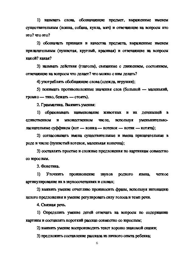 """Методическая разработка """"Диагностика речевого развития дошкольников"""""""