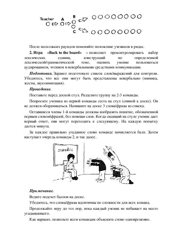 Игровые методы текущего контроля на уроках английского языка в начальной школе