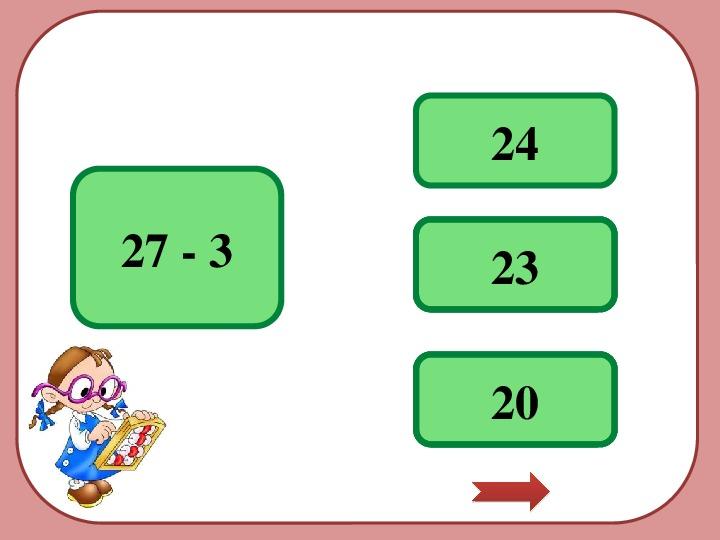 Анимированная сорбонка. Устный счёт. Математика. 2 класс