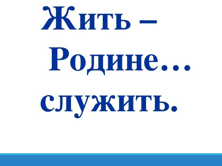 """Классный час """"Урок России"""""""