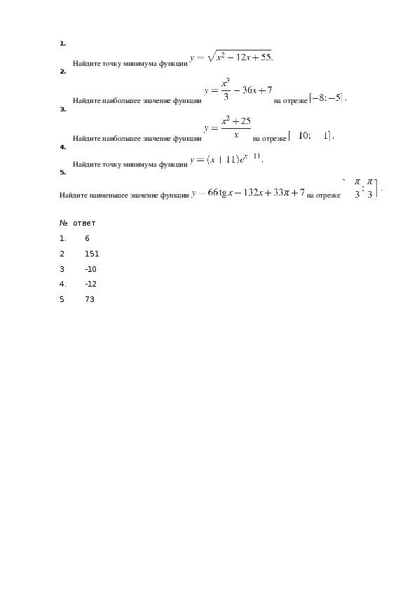 Функции. (11 класс)ЕГЭ