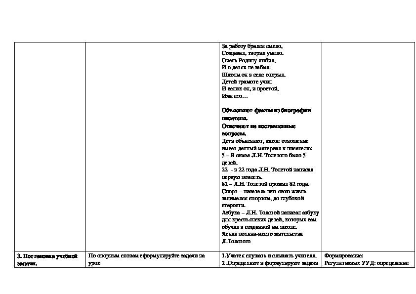 """Разработка урока литературного чтения для 3 класса, УМК """"Школа России"""".Тема: Л.Н.Толстой  """"Акула"""" и презентация к нему."""
