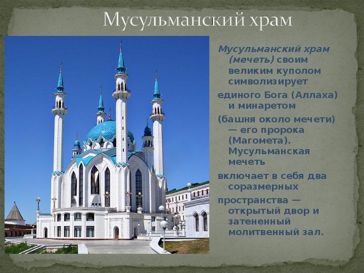 """Презентация по искусству (МХК) """"Храмовый синтез искусства """""""
