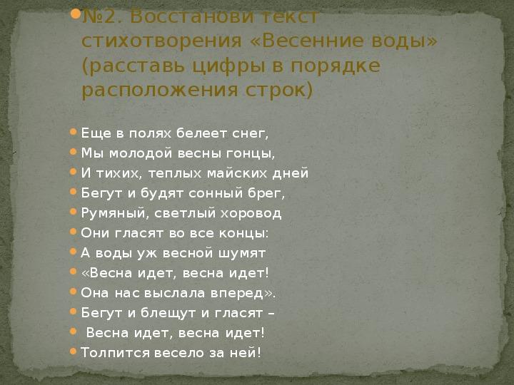 Ф.И. Тютчев «Таинственный мир» Мастерская построения знаний и ценностных ориентаций.(6 класс)