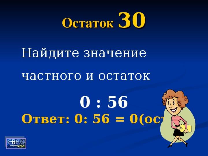 """Урок математики в 4 классе Программа """"Школа Росссии"""" Деление на однозначное число столбиком"""