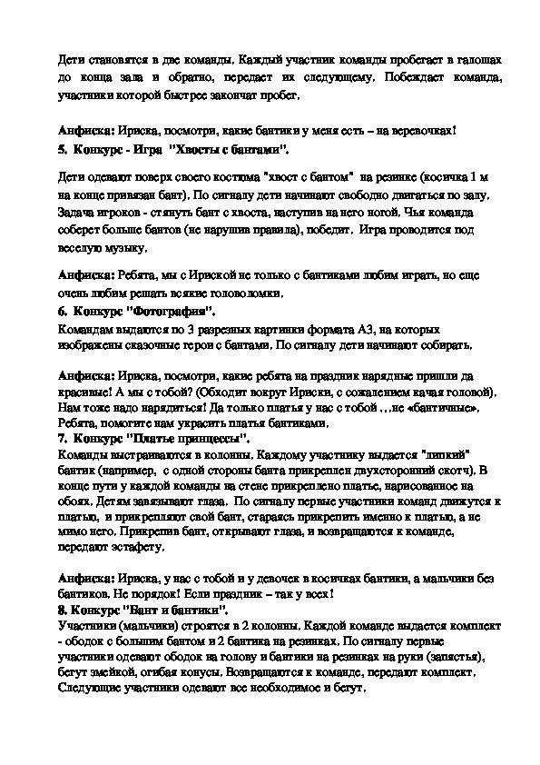 """Сценарий развлечения """"День бантов"""""""