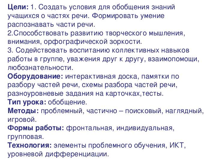 """Презентация по русскому языку """" Части речи. Повторение.""""  (3класс)"""