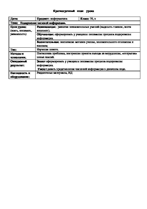 """Краткосрочный план урока по информатики на тему """"Кодирование числовой информации"""" ( 7 класс)"""