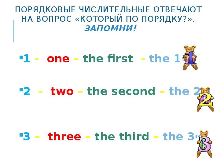 ПОРЯДКОВЫЕ ЧИСЛИТЕЛЬНЫЕ 3-4 КЛАСС
