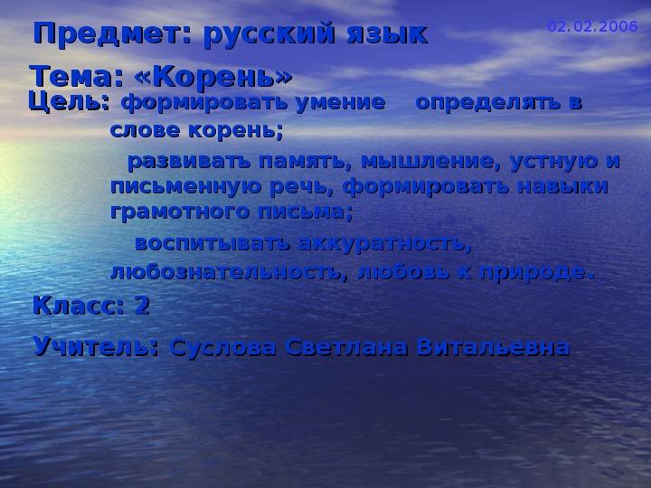 """""""Однокоренные слова"""" (2 класс, русский язык)"""
