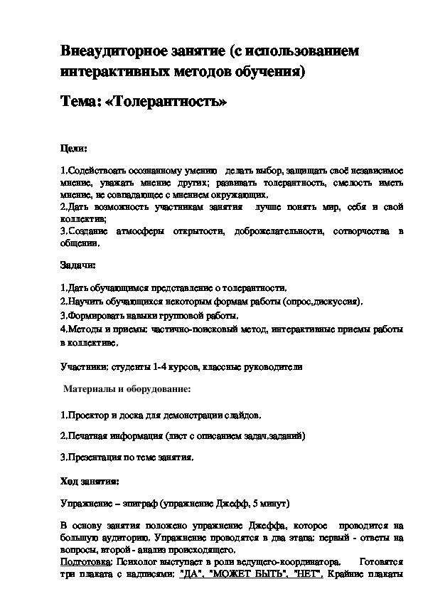 """Внеаудиторное занятие для подростков (13-19 лет) по теме """"Толерантность"""""""