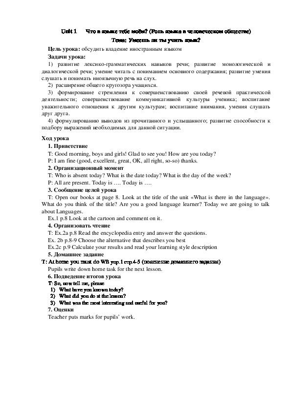 Разработка уроков английского языка 11 класс New Millennium English О.Л.Гроза