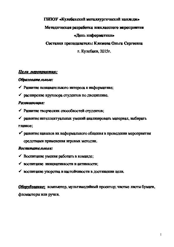 Методическая разработка внеклассного мероприятия «День информатики».