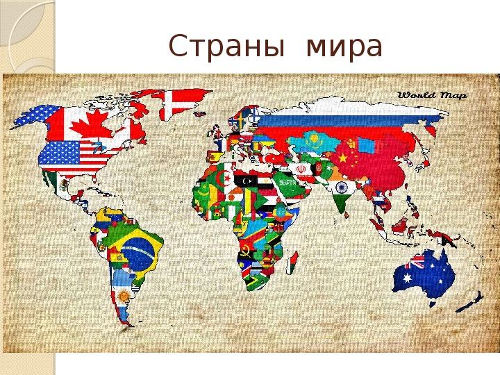Технологическая карта учебного занятия  «Страны Мира» формирование  метапредметных результатов