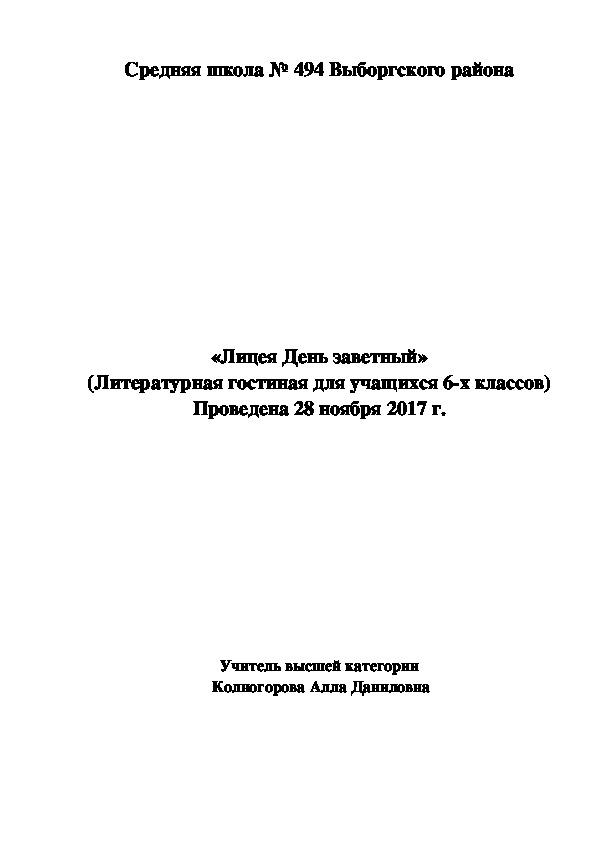 """Конспект урока литературы  """"Лицея День Заветный."""""""