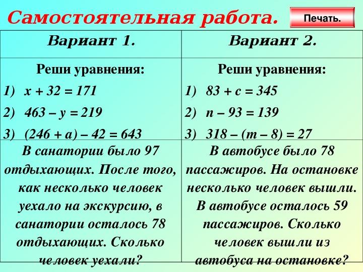 Уравнения 5 класс