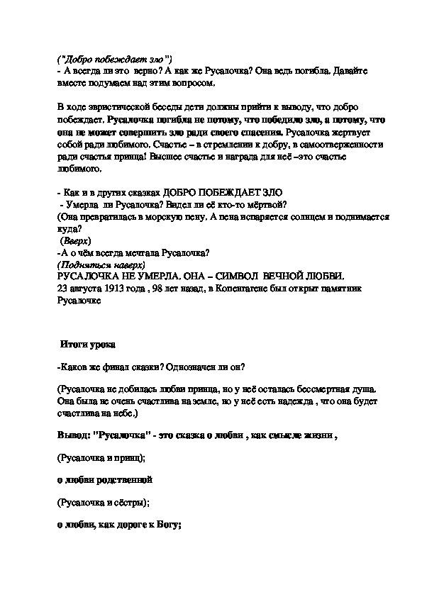"Конспект урока литературного чтения  по теме ""Сказка Г,Х. Андерсена ""Русалочка""(4 класс)"