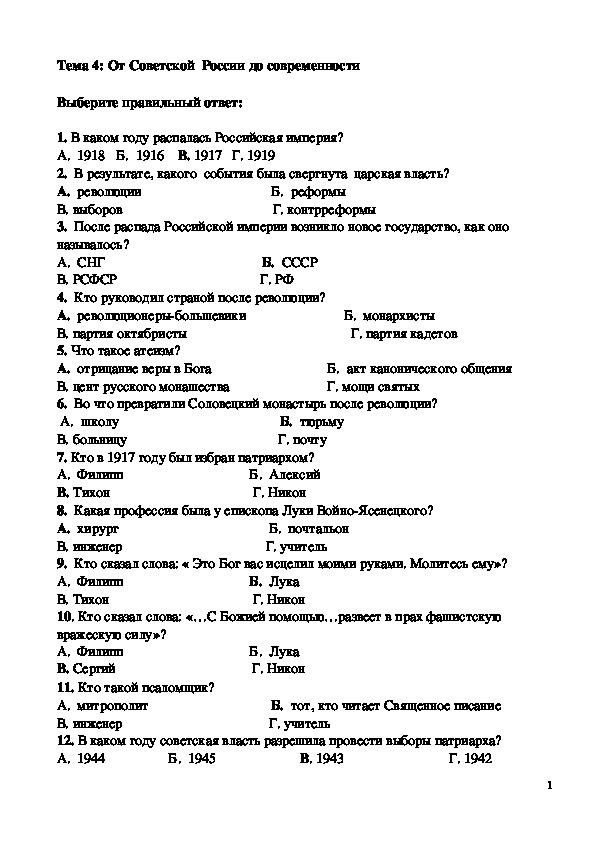 """Тест """"От Советской России до современности"""" 5 класс"""