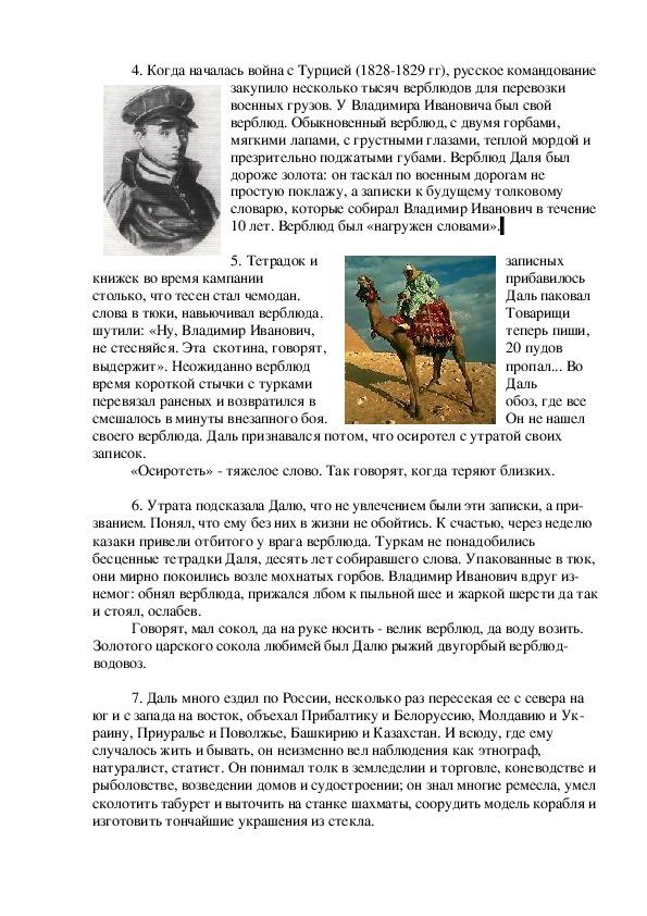"""Интеллектуальная викторина в форме игры """"Крестики-нолики"""", посвященная В.И.Далю"""