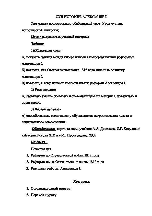 """Конспект урока""""СУД ИСТОРИИ. АЛЕКСАНДР I.""""(8 класс)"""