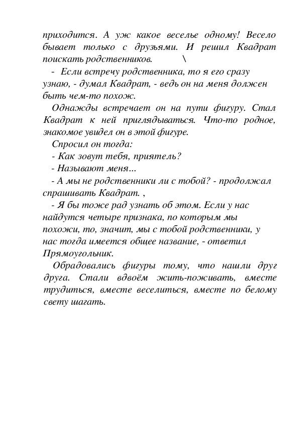 """Конспект и презентация на тему """"Прямоугольник"""""""