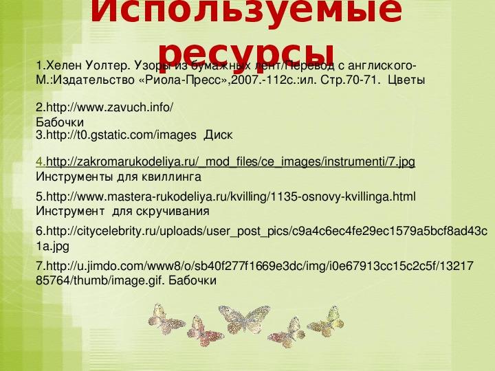 """Презентация проектная деятельность """"Дарить радость"""""""